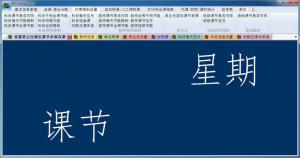 悟空排课软件 v1.5.1