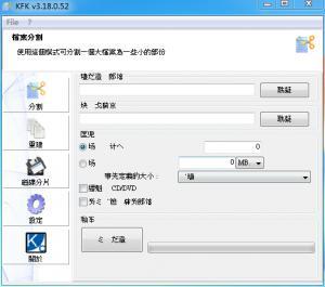文件分割|KFK v3.18.0.52
