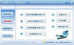 宏达交通执法文书管理系统 v3.0
