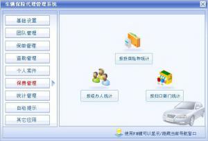 宏达车辆保险代理管理系统 v3.0