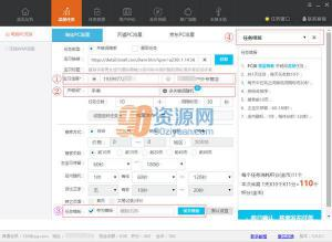 大爱卖家流量工具 v3.0.1.8