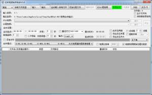 亿彩视频合并助手 v3.0