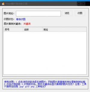 Your图片找出处工具 v1.0