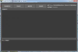 视频无损合并工具 FFmpeg Joiner v2.0