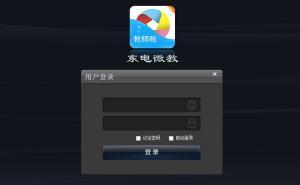 东电微教 1.0.3.0 官方版