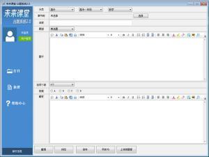 未来课堂出题工具 v2.1.2.2171 官方版