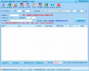 金豆豆公司取名软件 214.01 绿色版