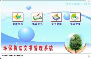 宏达环保执法文书管理系统 v2012