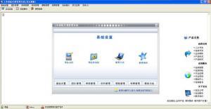 宏达人寿保险代理管理系统 v4.1