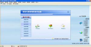 宏达保险代理管理系统 v3.0