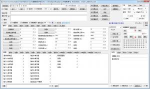 海通通讯测试平台 v1.6