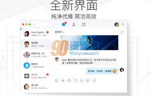 腾讯QQMac版 v5.1.2