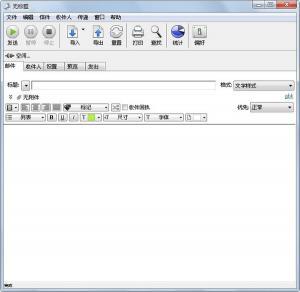邮件工具|MaxBulk Mailer v8.5.5 多语版