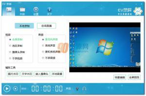 视频录制直播软件|EV录屏3.6.4官方版