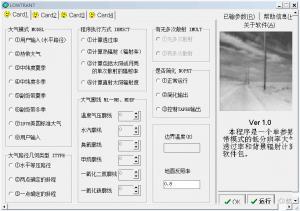 Lowtran7分辨大气透过率计算器 v1.0 绿色版