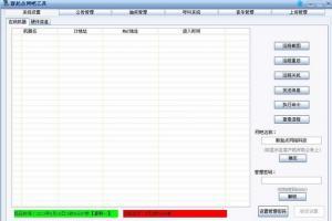 新起点网吧工具 v1.0 绿色版