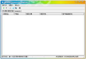 网吧收银卫士 1.01 官方版
