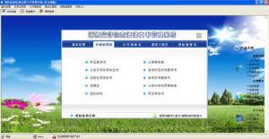 宏达消防监督检查法律文书管理系统 v5.0
