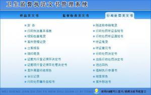 宏达卫生监督执法文书管理系统 v3.0