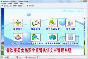 宏达医疗机构监督执法文书管理系统 v1.0