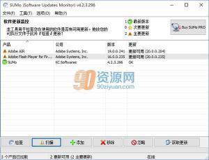 软件更新升级大师|SUMo v5.0.0.332