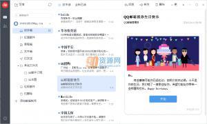网易邮箱大师 v2.4.1.8