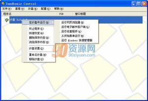 沙盘软件|Sandboxie v5.14 RC 多语版