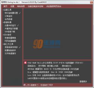 电商狗淘宝天猫运营设计辅助工具 v1.0.0.0.0