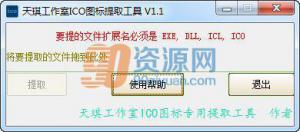天琪工作室ICO图标提取工具 v1.1