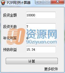 P2P网贷计算器 1.01 绿色版