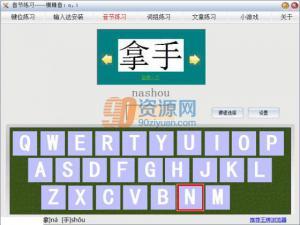 拼音打字练习 v2015.7