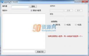 LookMyPC远程桌面连接软件4.318开源版