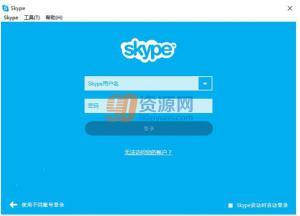 Skype网络电话 v7.28.99.101 官方版