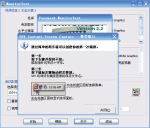 屏幕性能测试|MonitorTest v3.2.1005