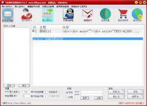 飞讯邮件营销软件 v14.5