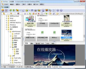 看图软件|XnView v2.37 标准版