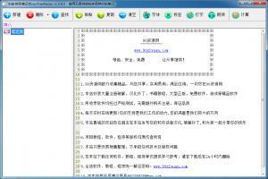 水淼树形笔记本smNoteTree v1.0.8.0