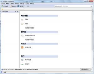 邮件处理|Mozilla Thunderbird v50.0 Beta 2 官方中文版
