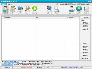 e时代邮件群发软件 v13.3