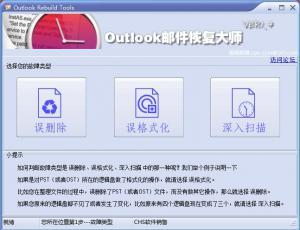图灵Outlook邮件恢复大师 v1.7