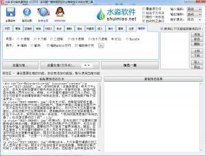 水淼多功能批量排版 v2.2.5.0