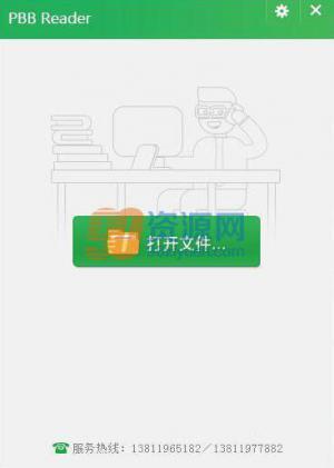 加密文件查看器|PBB Reader v8.3.2.0