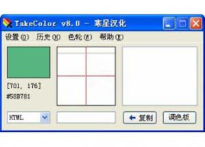 TakeColor取色器 V8.0 绿色中文版
