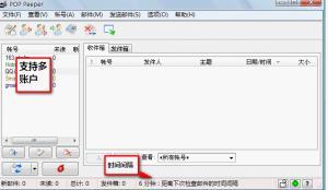 垃圾邮件过滤工具|POP Peeper v4.3