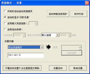 变速精灵XP V2.61 免费绿色版