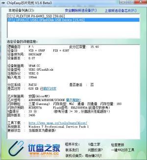 检测u盘芯片 芯片无忧(ChipEasy) V1.6.3.0 免费版