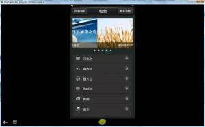 蜻蜓fm收音机电脑版 v6.0.3