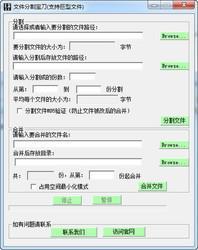 文件分割宝刀 2.01