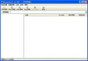 FbinstTool(万能U盘制作工具) 1.604绿色版