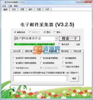 贝贝邮件采集群发器 v3.4.7